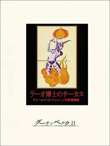 ラーオ博士のサーカス / C・G・フィニー