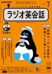 NHKラジオ ラジオ英会話2021年7月号【リフロー版】 / 日本放送協会