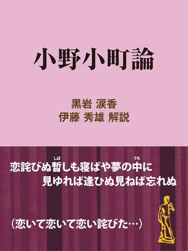 小野小町論 / 伊藤秀雄