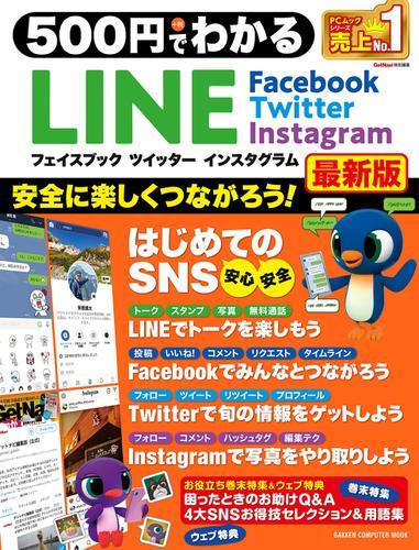 500円でわかる LINE フェイスブック ツイッター インスタグラム最新版 / 学研プラス