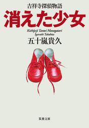 消えた少女 吉祥寺探偵物語 : 1 / 五十嵐貴久