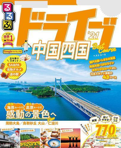 るるぶドライブ中国四国ベストコース'21 / JTBパブリッシング