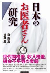 日本のお医者さん研究 / 森剛志