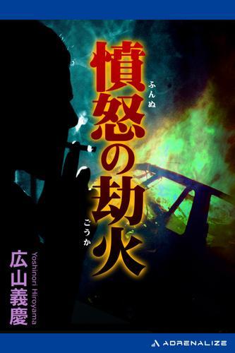 憤怒の劫火 / 広山義慶