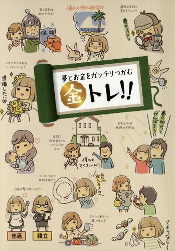 夢とお金をガッチリつかむ 金トレ!! / リベラル社