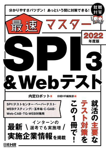分かりやすさバツグン! あっという間に対策できる! 最速マスター SPI3&Webテスト 2022年度版 / 内定ロボット
