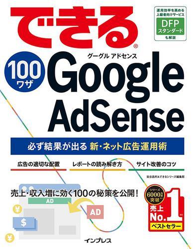 できる100ワザ Google AdSense 必ず結果が出る新・ネット広告運用術 / 染谷昌利