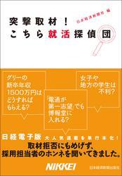 突撃取材! こちら就活探偵団 / 日本経済新聞社