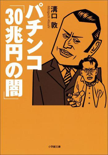 パチンコ「30兆円の闇」 / 溝口敦