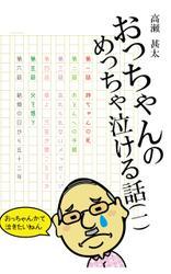 おっちゃんのめっちゃ泣ける話(一) / 高瀬甚太