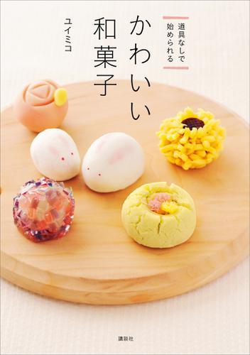 道具なしで始められる かわいい和菓子 / ユイミコ