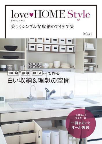 love HOME Style 美しくシンプルな収納のアイデア集 / Mari