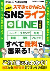 最新版 スマホでかんたんSNSライフ LINE【分冊版】 / スタジオグリーン編集部