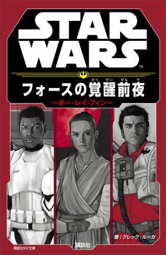 STAR WARS フォースの覚醒前夜 ~ポー・レイ・フィン~ / ディズニー