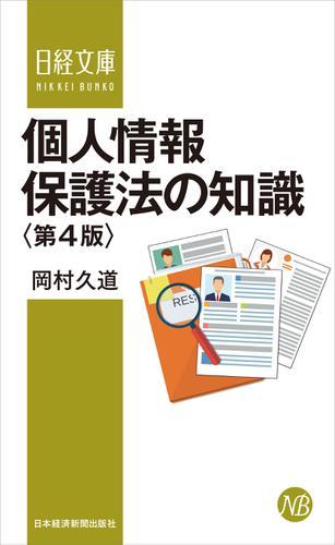 個人情報保護法の知識〈第4版〉 / 岡村久道