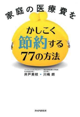 家庭の医療費をかしこく節約する77の方法 / 川嶋朗