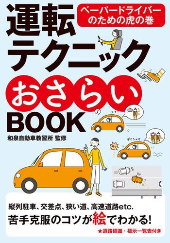 運転テクニックおさらいBOOK 新版 / 和泉自動車教習所