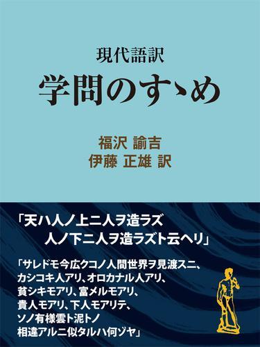 現代語訳 学問のすゝめ / 福沢諭吉