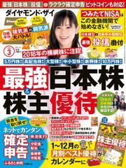 ダイヤモンドZAi(ザイ) (2018年3月号)