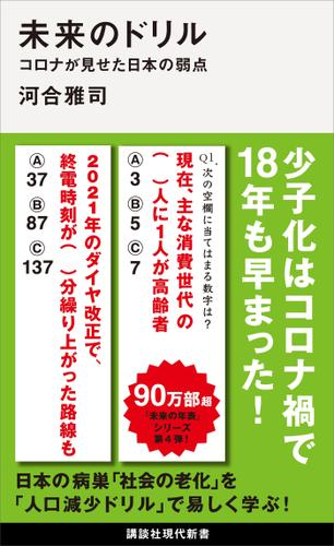 未来のドリル コロナが見せた日本の弱点 / 河合雅司