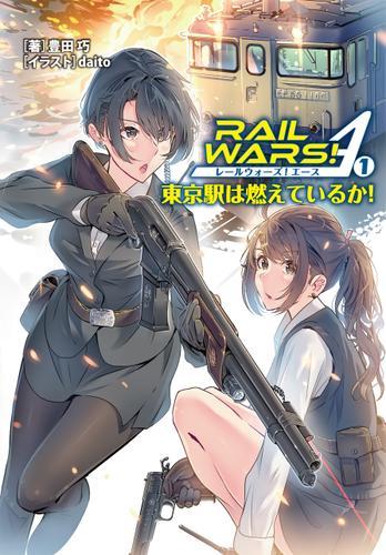 RAIL WARS! A (1) / 豊田巧