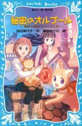秘密のオルゴール 摩訶不思議ネコ ムスビ(1) / 池田美代子