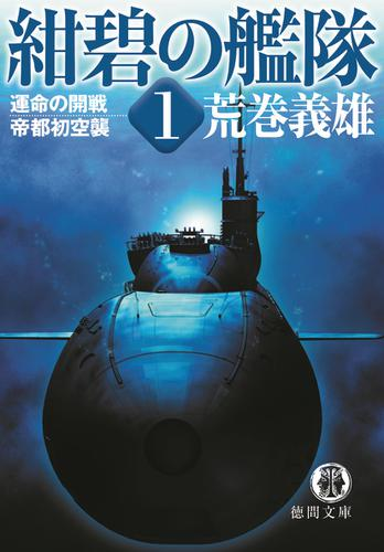 紺碧の艦隊1 運命の開戦・帝都初空襲 / 荒巻義雄