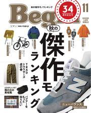 Begin(ビギン) (2021年11月号) / 世界文化社