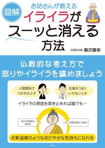 【図解】お坊さんが教える イライラがスーッと消える方法 / 鳥沢廣栄