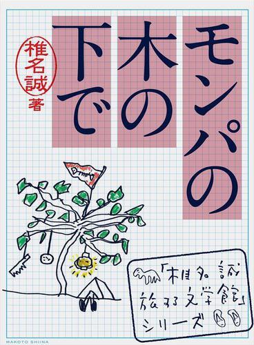 モンパの木の下で / 椎名誠