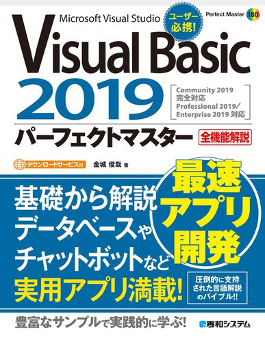 Visual Basic 2019パーフェクトマスター / 金城俊哉