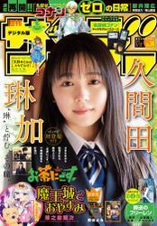 週刊少年サンデー 2021年14号(2021年3月3日発売) / 週刊少年サンデー編集部