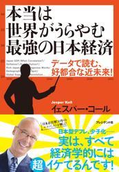 本当は世界がうらやむ最強の日本経済