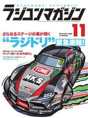 ラジコンマガジン (2021年11月号) / 八重洲出版