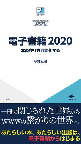 電子書籍2020 本の在り方は変化する / 萩野 正昭