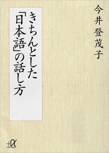 きちんとした「日本語」の話し方 / 今井登茂子