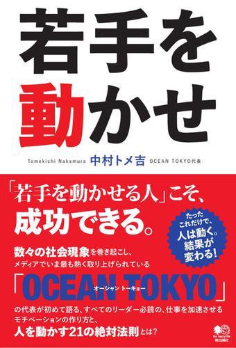 若手を動かせ (2018/03/19) / エイ出版社