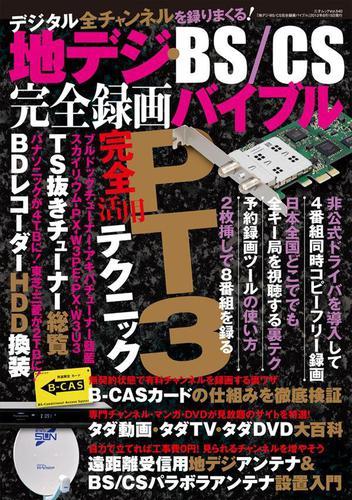 地デジ・BS/CS完全録画バイブル / ラジオライフ編集部