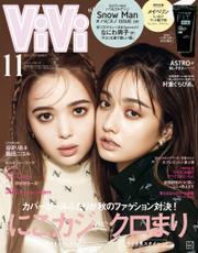 ViVi (ヴィヴィ) 2021年 11月号 / ViVi編集部
