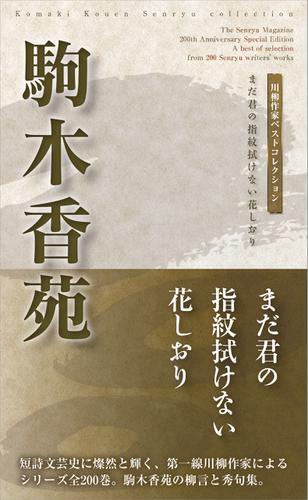 川柳作家ベストコレクション 駒木香苑 / 駒木香苑
