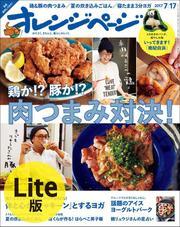 オレンジページ 2017年 7/17号 Lite版