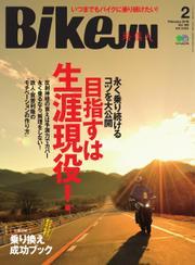 培倶人(バイクジン) (2018年2月号)