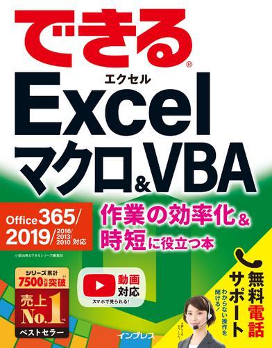 できるExcelマクロ&VBA Office 365/2019/2016/2013/2010対応 作業の効率化&時短に役立つ本 / 小舘由典