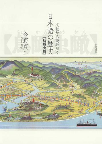 文献から読み解く日本語の歴史 / 今野真二