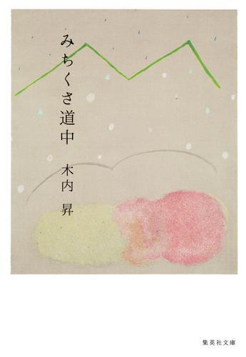 みちくさ道中 / 木内昇