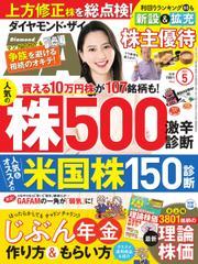 ダイヤモンドZAi(ザイ) (2021年5月号) / ダイヤモンド社