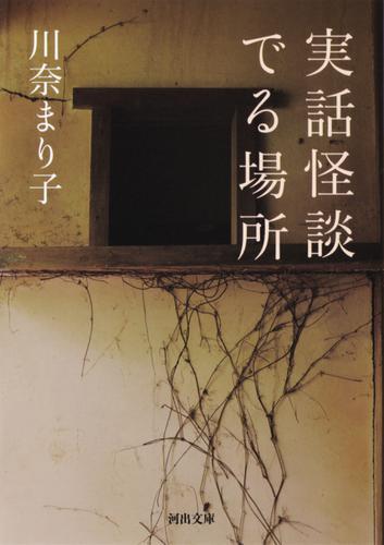 実話怪談 でる場所 / 川奈まり子