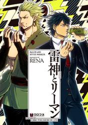 雷神とリーマン【電子限定かきおろし付】 / RENA