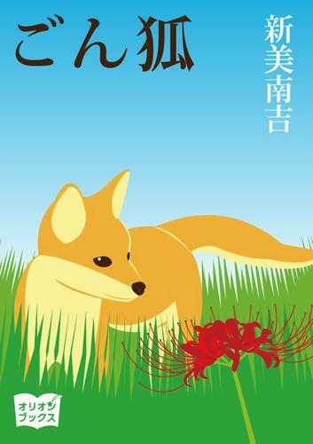 ごん狐 / 新美南吉