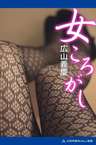 女ころがし / 広山義慶